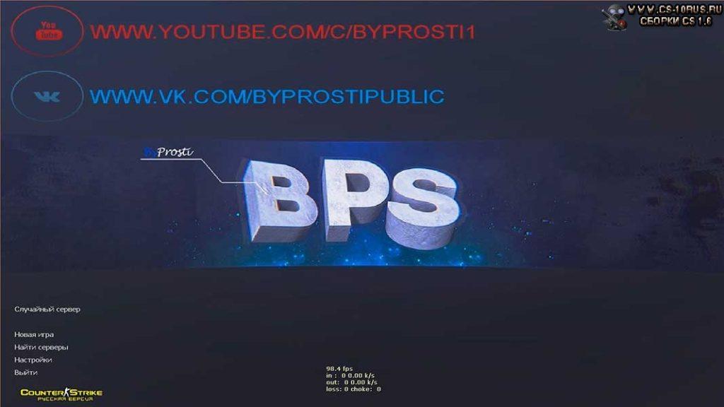 cs 1.6 byprosti