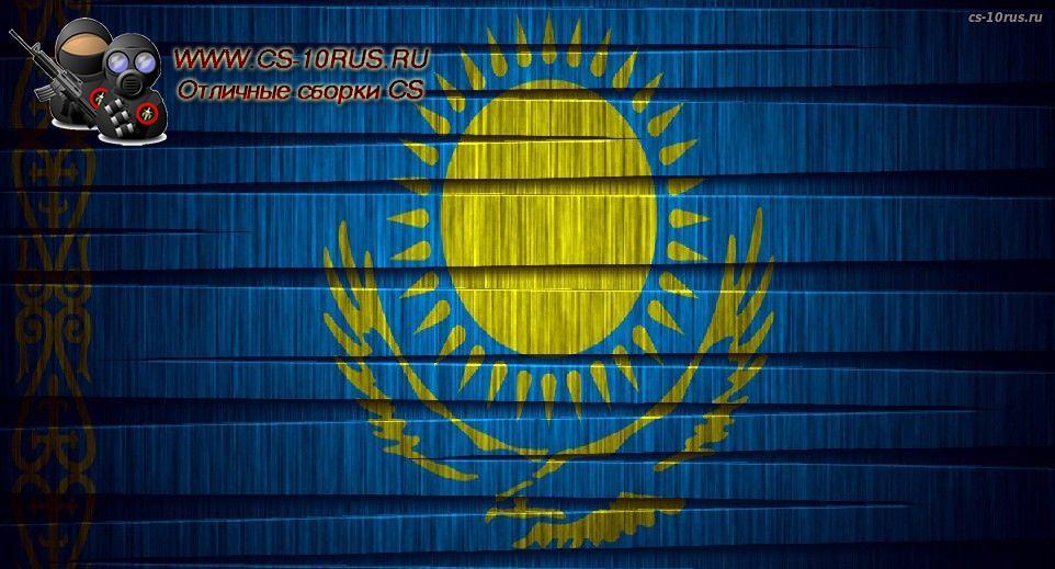 cs 1.6 kazahstan