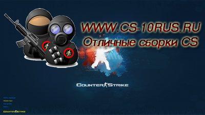 cs 1.6 skinet