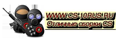 Скачать КС 1.6 | Сборки CS 1.6 | Countre-Strike