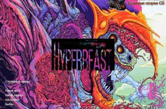 Скачать CS 1.6 hyper baest