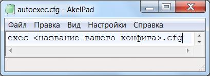 конфиг кс 1.6