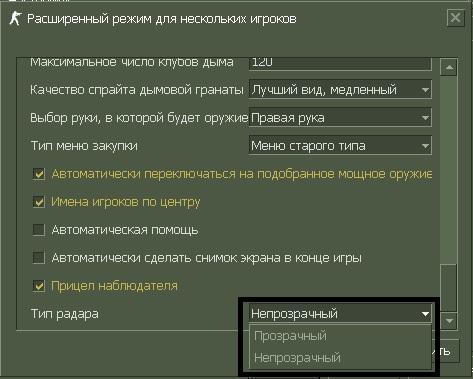 Радар для CS 1.6