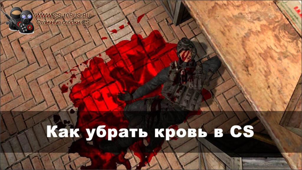 Как отключить кровь в CS 1.6