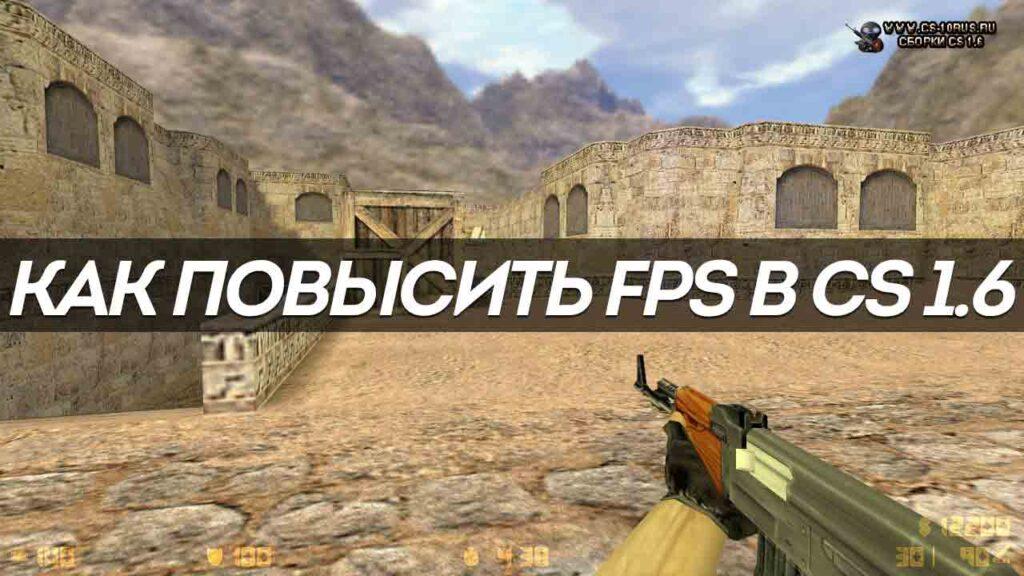 Как поднять FPS в CS 1.6