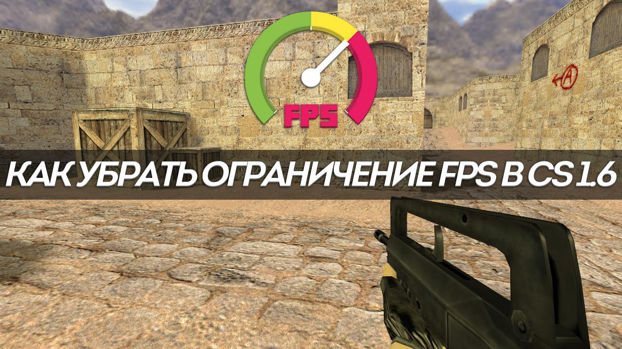 Как убрать ограничение FPS в CS 1.6